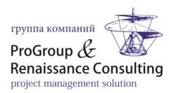 Группа компаний «ProGroup & Renaissance Consulting»
